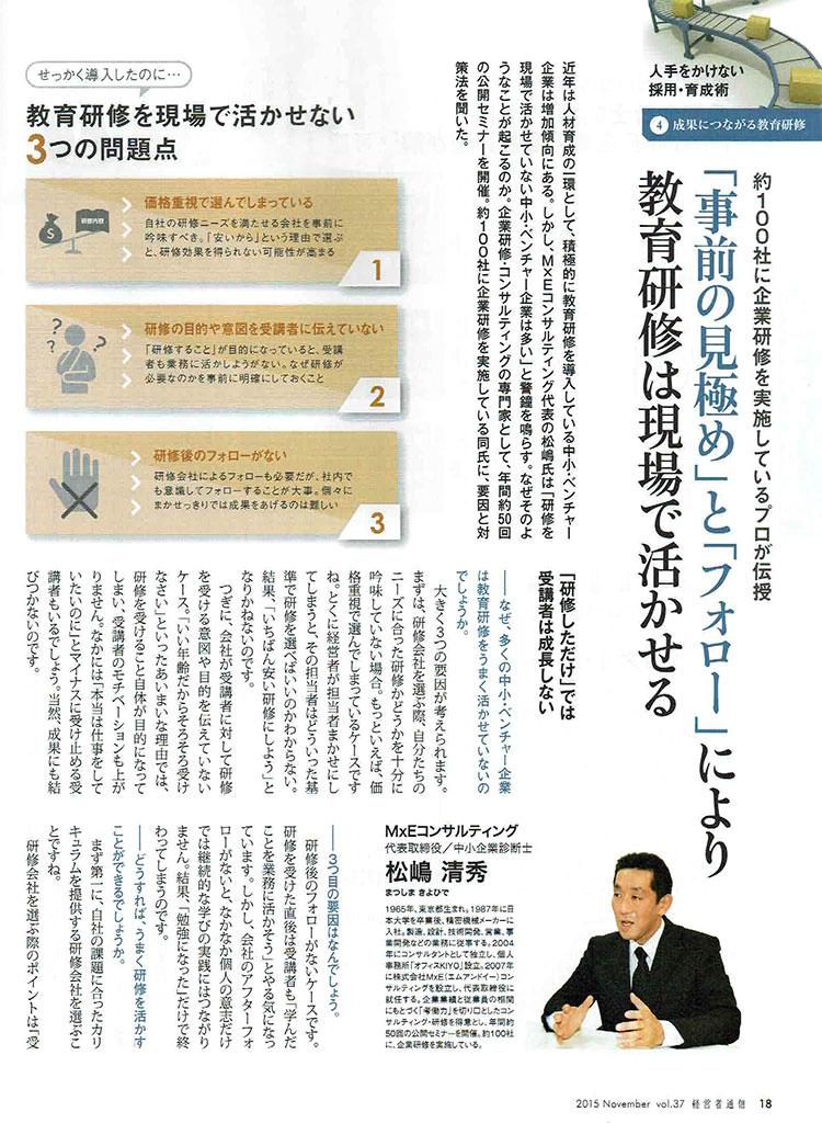 経営者通信vol.37 記事2