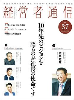 経営者通信vol.37 表紙