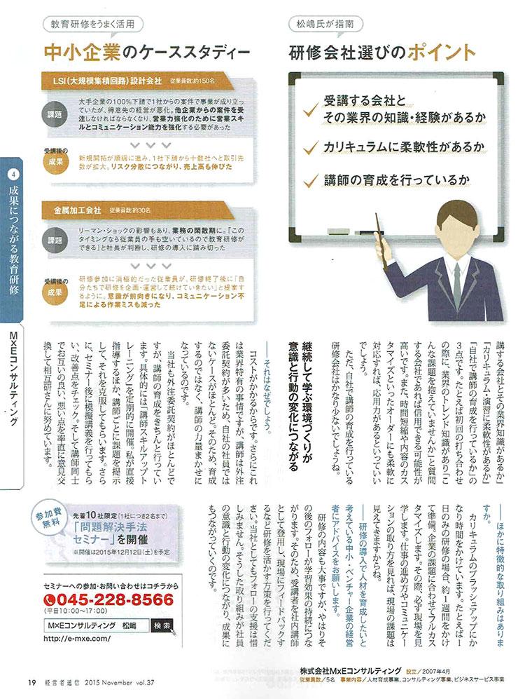 経営者通信vol.37 記事1